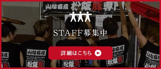 STAFF募集:気の合う仲間と一緒にまつぶたで働いてみませんか!