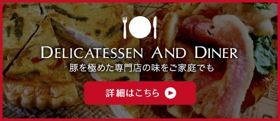 MB DELICATESSEN AND DINER(エムビー デリカテッセン アンド ダイナー):毎日の食卓にもう一品!松阪豚を使ったお惣菜を豊富に用意しています。