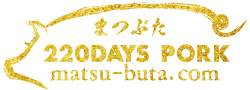 まつぶた 220days Pork matsu-buta.com