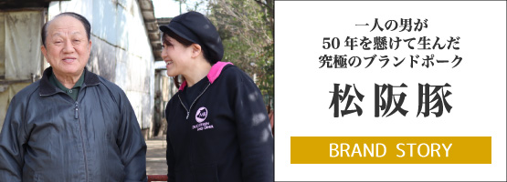 一人の男が50年を懸けて生んだ究極のブランドポーク:松阪豚ブランドストーリー