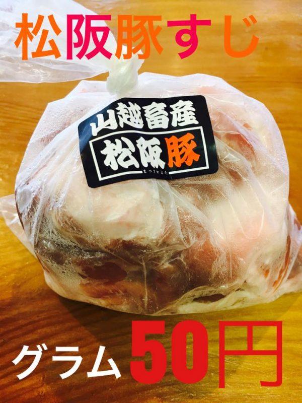 本日29日は肉の日