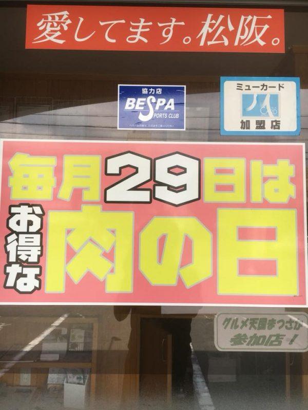 本日は恒例の29日まつぶた肉の日特売