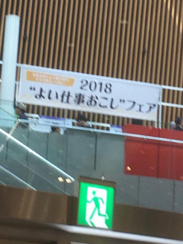 仕事おこしフェア@東京国際フォーラムに出展