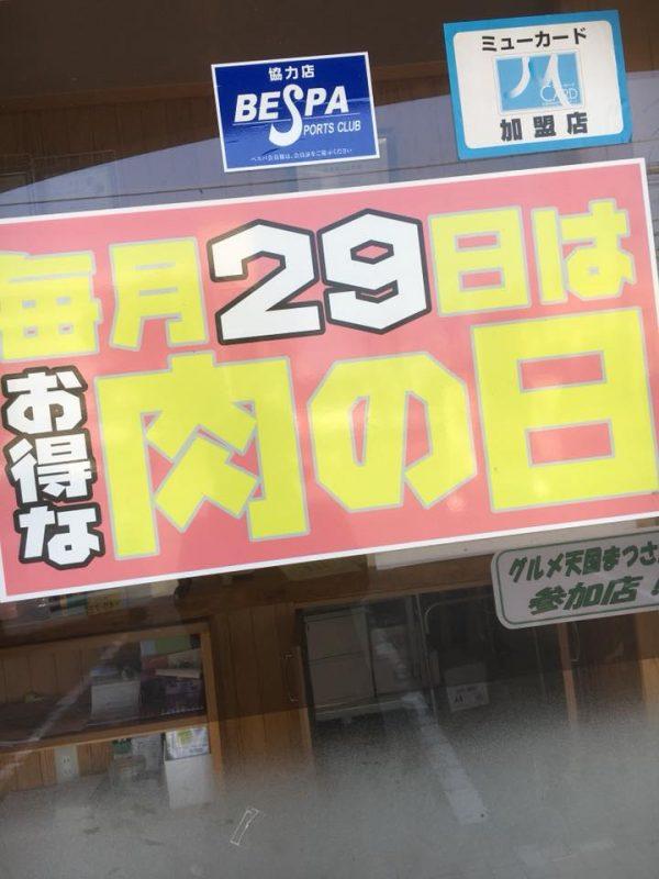 本日29日は恒例の肉の日特売日