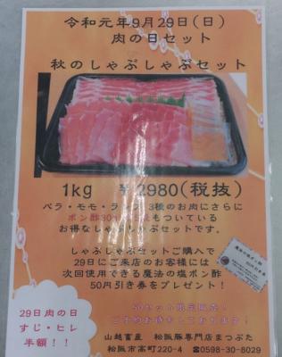 2019年9月29日肉の日チラシ
