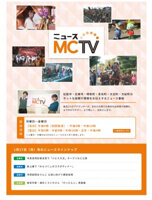 みえづくし MCTV