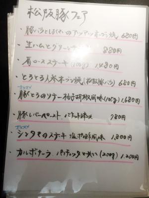 松阪豚フェア メニュー