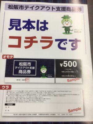 松阪市テイクアウト支援商品券 見本