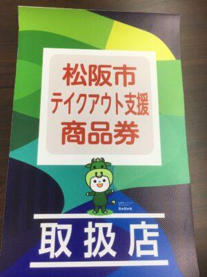 松阪市テイクアウト支援商品券 取扱店 松阪市 まつぶた
