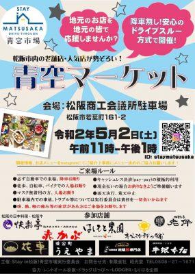 松阪 青空マーケット1