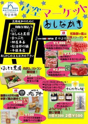 松阪 青空マーケット2