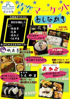 松阪 青空マーケット3