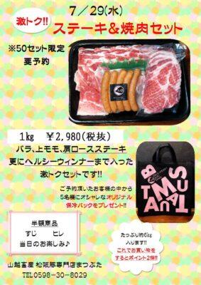 7月29日はステーキ&焼肉のセットがお得☆