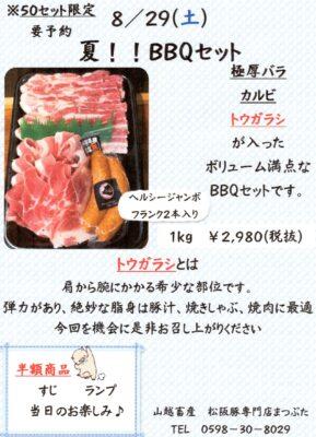 8月29日 肉の日セット