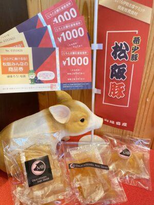 松阪みんなの商品券 あか券魔法の塩ポン酢 プレゼント まつぶた