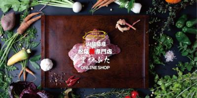 山越畜産 松阪豚専門店まつぶた オンラインショップをOPEN 正規販売店