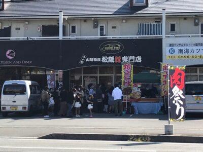 4周年祭 まつぶた 松阪市