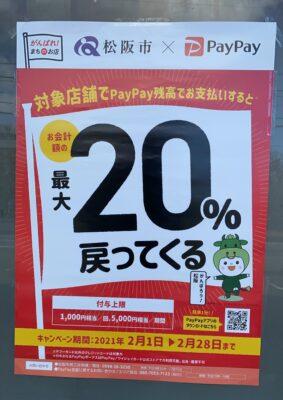 まつぶた がんばれ松阪!コロナに負けるな!最大20%あげちゃうキャンペーン 対象店舗ポスター