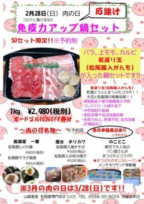 2月28日肉の日 免疫力アップ 厄除け鍋セット
