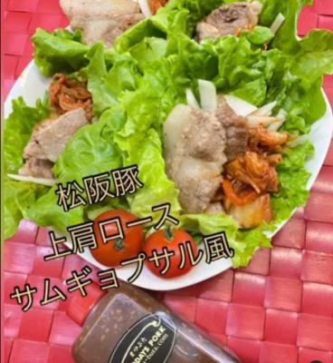 松阪豚のサムギョプサル風