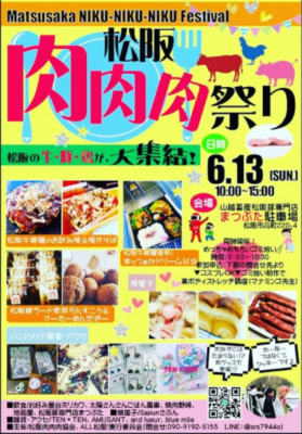 松阪肉肉肉祭り 松阪牛 松阪豚 松阪の地鶏 まつぶた