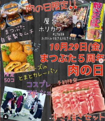 まつぶた 10月肉の日 5周年祭